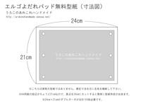 エルゴよだれパッド無料型紙(寸法図).jpg