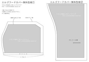 エルゴフードカバー無料型紙.jpg