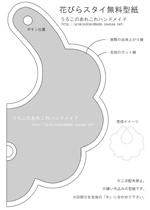 スタイ-花びらスタイ型紙原稿.jpg