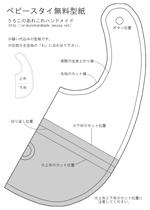 ベビースタイ無料型紙.jpg