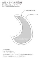 丸襟無料型紙.jpg