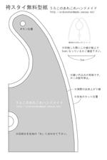 袴スタイ無料型紙.jpg
