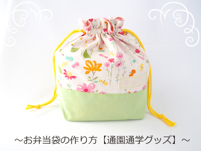 お弁当袋make1.jpg
