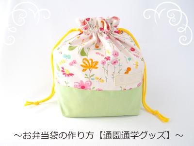 作り方 袋 お 弁当 【お弁当袋の作り方】巾着型を簡単&可愛く手作りする方法教えます!