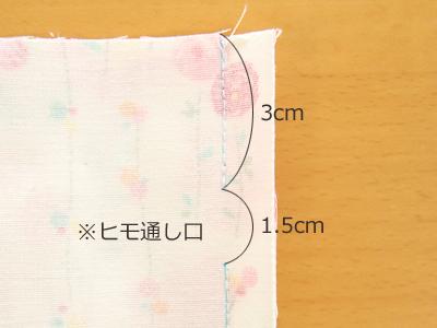 お弁当袋make13.jpg