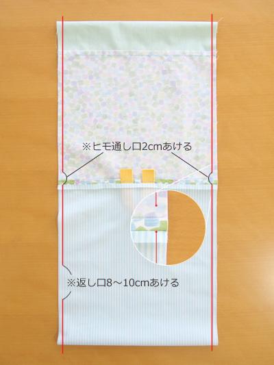 お着替え袋make17.jpg