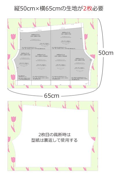かぼちゃパンツ110〜120サイズ裁断参考図.jpg