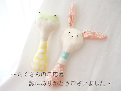 にぎにぎカエルウサギ1.jpg