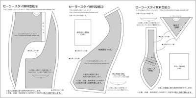 セーラースタイ無料型紙1-3.jpg