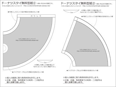 ドーナツスタイ無料型紙3.jpg