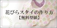 バナー:花びらスタイ.jpg