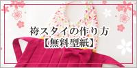 バナー:袴スタイ.jpg
