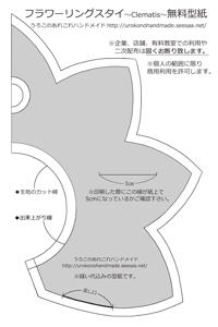 フラワーリングスタイクレマチス無料型紙.jpg