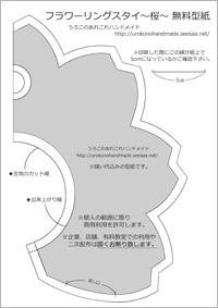 フラワーリングスタイ桜無料型紙.jpg