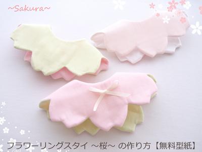 フラワーリングスタイ桜make2.jpg