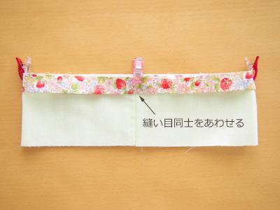 フリルシュシュ別布make12.jpg