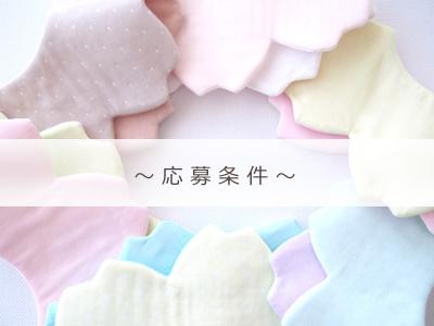プレゼント企画桜スタイ8.jpg