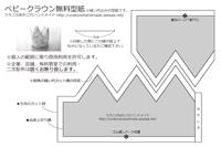 ベビークラウン無料型紙.jpg