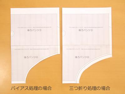 ベビーブルマ三つ折り3.jpg
