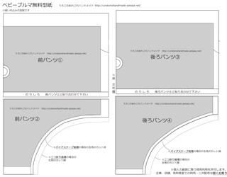 ベビーブルマ無料型紙.jpg
