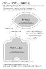 ベビーヘアバンド無料型紙.jpg