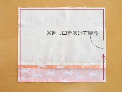 ランチョンマット裏地付きmake9.jpg