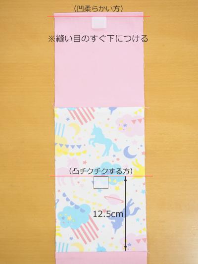 移動ポケットmake64.jpg