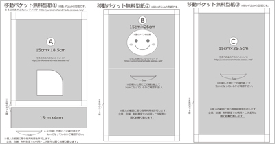 移動ポケットmake76.jpg