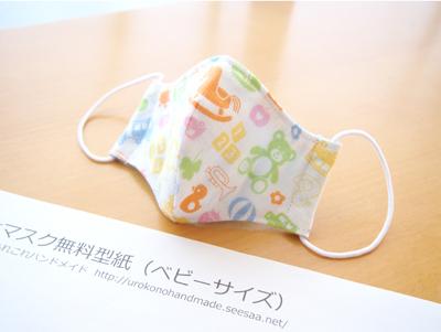 マスク 無料 子供 型紙 立体