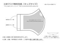 立体マスク無料型紙キッズ.jpg