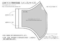 立体マスク無料型紙メンズL.jpg