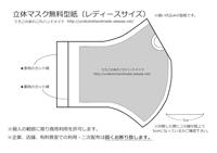 立体マスク無料型紙レディース.jpg