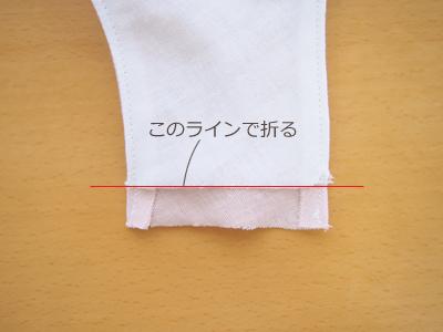 立体マスクmake29.jpg