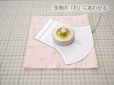 立体マスクmake5.jpg
