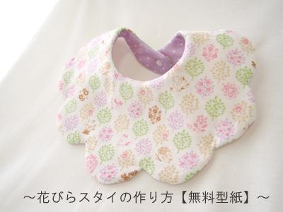 スタイ 手作り 赤ちゃん