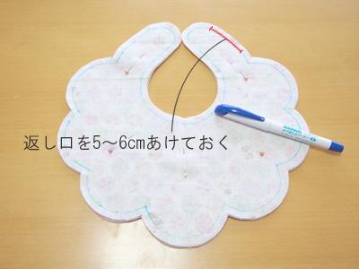 花びらスタイ11.jpg