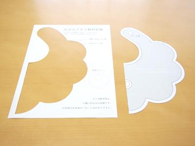 花びらスタイ2.jpg