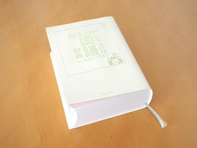 辞典カバーmake91.jpg