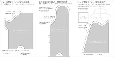 首回りカバー無料型紙1-3.jpg